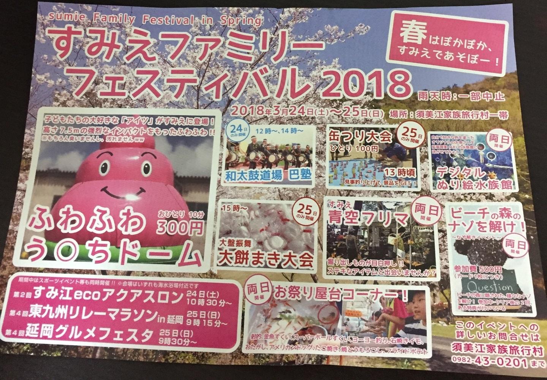 3/24~25 すみえファミリーフェスティバル2018