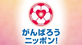 ワールドカップ 応援しましょう
