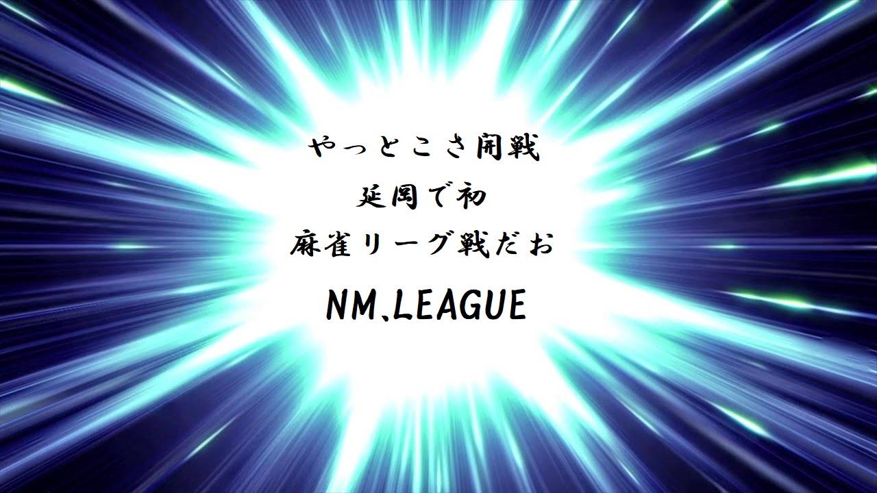 第一回リーグ戦開始 延岡 雀荘 アウターブル
